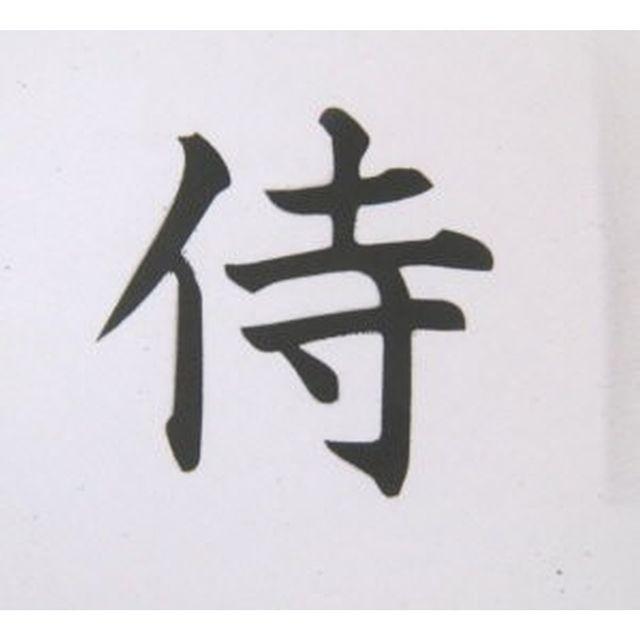 Schriftzeichen, Airbrush-Schablone S13
