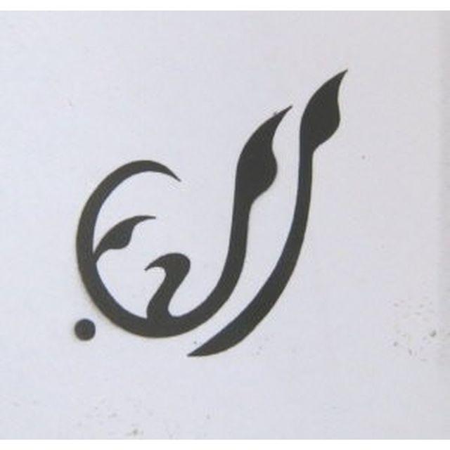 Schriftzeichen, Airbrush-Schablone S11